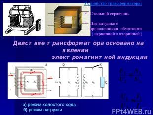 a б а) режим холостого хода б) режим нагрузки Устройство трансформатора: Стально
