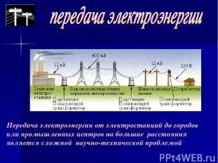 Передача электроэнергии от электростанций до городов или промышленных центров на