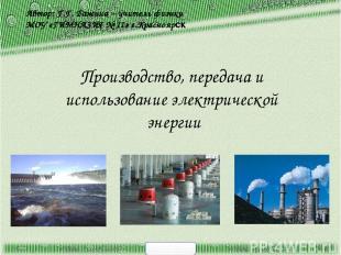 Производство, передача и использование электрической энергии Автор: Г.Г. Бажина