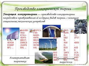 Производство электрической энергии Генерация электроэнергии— производство элект