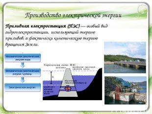 Производство электрической энергии Приливнаяэлектростанция (ПЭС) — особый вид г