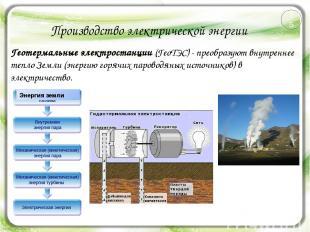 Производство электрической энергии Геотермальные электростанции (ГеоТЭС) - преоб