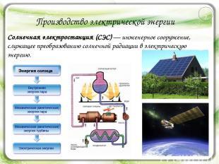 Производство электрической энергии Энергия солнца Солнечная электростанция (СЭС)