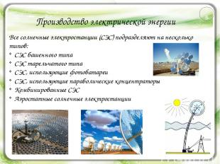 Производство электрической энергии Все солнечные электростанции (СЭС) подразделя