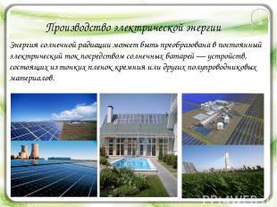 Производство электрической энергии Энергия солнечной радиации может быть преобра