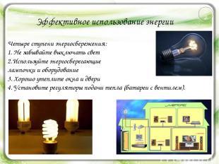 Эффективное использование энергии Четыре ступени энергосбережения: 1. Не забывай