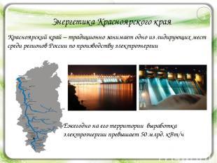 Энергетика Красноярского края Красноярский край – традиционно занимает одно из л