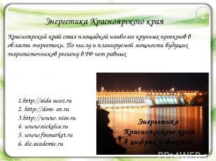 Энергетика Красноярского края Красноярский край стал площадкой наиболее крупных