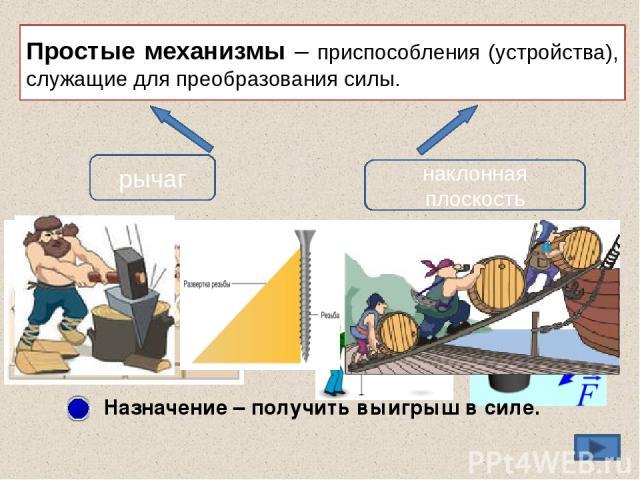 Название списка Пункт 5 Пункт 4 Пункт 3 Пункт 2 Пункт 1 Текст Задача 4 Какой из рычагов будет находиться в равновесии? F1 F2 б) а) в) F1 F1 F2 F2