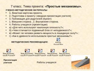 7 класс. Тема проекта: «Простые механизмы». УЧЕБНО-МЕТОДИЧЕСКИЕ МАТЕРИАЛЫ: 1. Ви