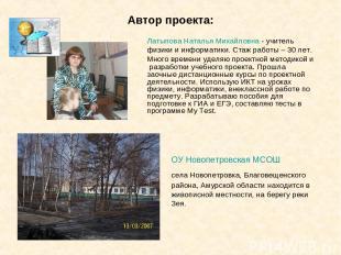 Автор проекта: Латыпова Наталья Михайловна - учитель физики и информатики. Стаж