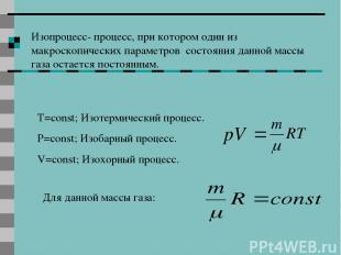 Изопроцесс- процесс, при котором один из макроскопических параметров состояния д