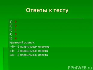 Ответы к тесту 1) 2 2) 2 3) 1 4) 3 5) 4 Критерий оценок: «5»- 5 правильных ответ