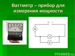 Ваттметр – прибор для измерения мощности