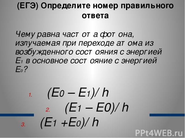 какова энергия фотона излучаемого при переходе атома из возбужденного