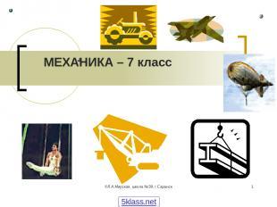 ©Л.А.Мирская, школа №39, г.Саранск * МЕХАНИКА – 7 класс 5klass.net ©Л.А.Мирская,