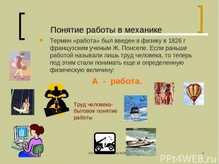 ©Л.А.Мирская, школа №39, г.Саранск * Понятие работы в механике Термин «работа» б