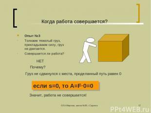 ©Л.А.Мирская, школа №39, г.Саранск * Когда работа совершается? Опыт №3 Толкаем т