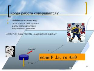 ©Л.А.Мирская, школа №39, г.Саранск * Когда работа совершается? Шайба скользит по