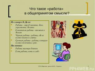 ©Л.А.Мирская, школа №39, г.Саранск * Что такое «работа» в общепринятом смысле? И