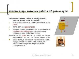 ©Л.А.Мирская, школа №39, г.Саранск * Условия, при которых работа не равна нулю д