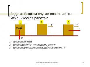 ©Л.А.Мирская, школа №39, г.Саранск * Задача: В каком случае совершается механиче