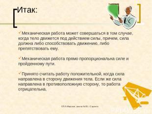 ©Л.А.Мирская, школа №39, г.Саранск * Итак: Механическая работа может совершаться