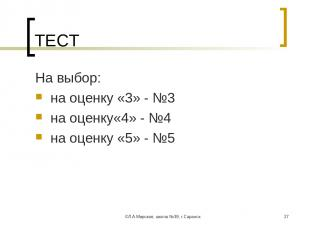 ©Л.А.Мирская, школа №39, г.Саранск * ТЕСТ На выбор: на оценку «3» - №3 на оценку