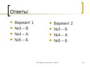 ©Л.А.Мирская, школа №39, г.Саранск * Ответы: Вариант 1 №3 – В №4 – А №5 – Б Вари