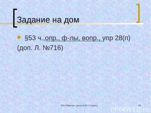 ©Л.А.Мирская, школа №39, г.Саранск * Задание на дом §53 ч.,опр., ф-лы, вопр., уп