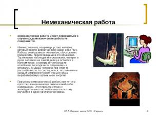 ©Л.А.Мирская, школа №39, г.Саранск * Немеханическая работа немеханическая работа