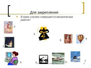 ©Л.А.Мирская, школа №39, г.Саранск * Для закрепления В каких случаях совершается