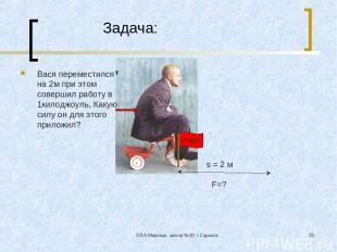 ©Л.А.Мирская, школа №39, г.Саранск * Задача: Вася переместился на 2м при этом со