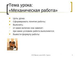 ©Л.А.Мирская, школа №39, г.Саранск * Тема урока: «Механическая работа» Цель урок
