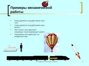 ©Л.А.Мирская, школа №39, г.Саранск * Примеры механической работы Поезд движется