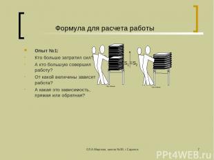 ©Л.А.Мирская, школа №39, г.Саранск * Формула для расчета работы Опыт №1: Кто бол
