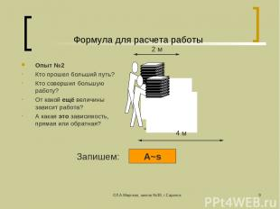 ©Л.А.Мирская, школа №39, г.Саранск * Формула для расчета работы Опыт №2 Кто прош
