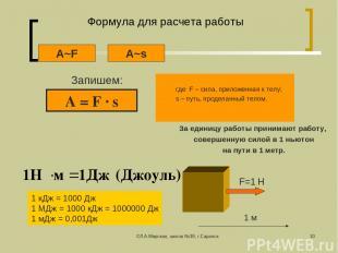 ©Л.А.Мирская, школа №39, г.Саранск * Формула для расчета работы где F – сила, пр