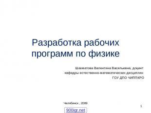 Разработка рабочих программ по физике Шахматова Валентина Васильевна, доцент каф