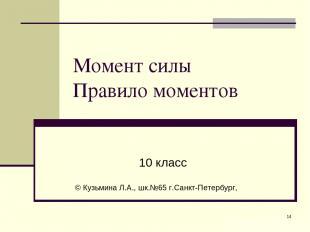 * Момент силы Правило моментов 10 класс © Кузьмина Л.А., шк.№65 г.Санкт-Петербур