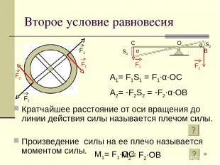 * Второе условие равновесия Кратчайшее расстояние от оси вращения до линии дейст