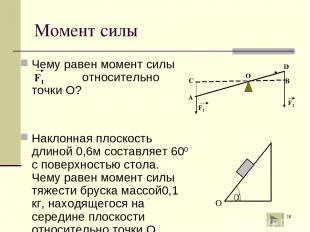 * Момент силы Чему равен момент силы относительно точки О? Наклонная плоскость д
