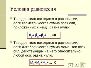 * Условия равновесия Твердое тело находится в равновесии, если геометрическая су