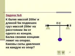 * Задача №6 К балке массой 200кг и длиной 5м подвешен груз массой 250кг на расст