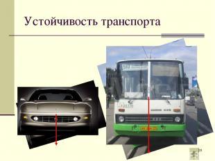 * Устойчивость транспорта