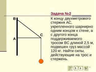 * А В Задача №2 К концу двухметрового стержня АС, укрепленного шарнирно одним ко