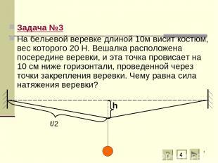 * Задача №3 На бельевой веревке длиной 10м висит костюм, вес которого 20 Н. Веша