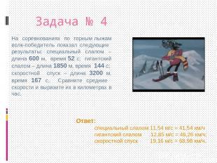 Задача № 4 На соревнованиях по горным лыжам волк-победитель показал следующие ре