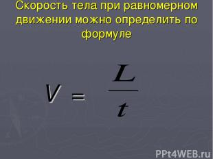 Скорость тела при равномерном движении можно определить по формуле V =