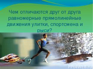 Чем отличаются друг от друга равномерные прямолинейные движения улитки, спортсме